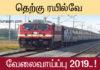 ரயில்வே வேலைவாய்ப்பு 2019
