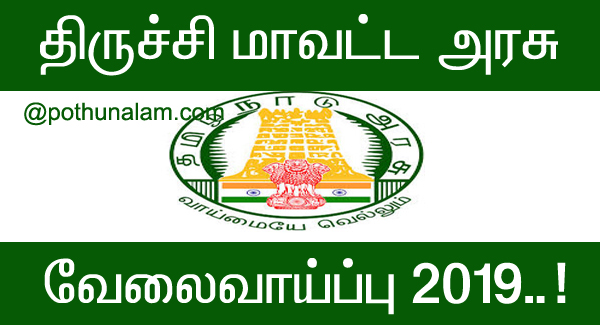 Trichy Court Recruitment 2019