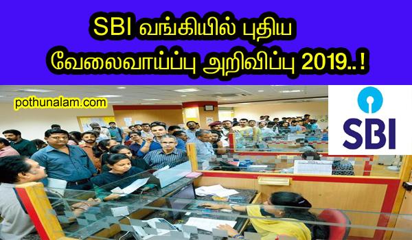 SBI வேலைவாய்ப்பு