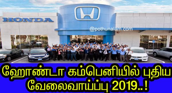 Honda recruitment 2019