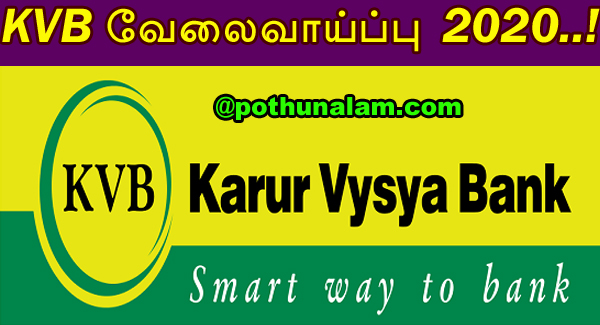 kvb recruitment 2020