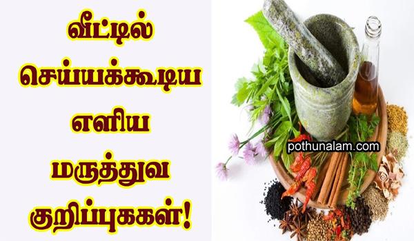 பாட்டி வைத்தியம்