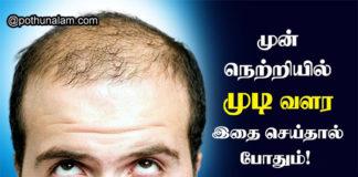 Mudi Valara Tips in Tamil