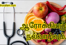 health tips in tamil