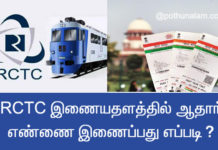 irctc link aadhaar card
