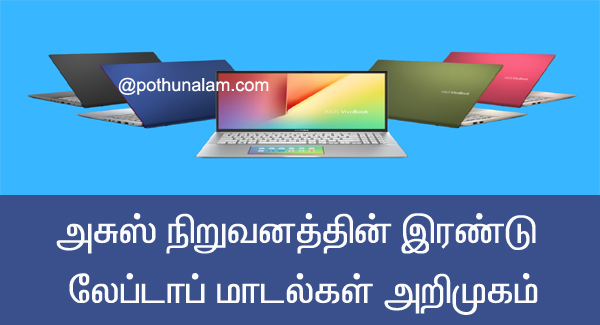 asus laptops models