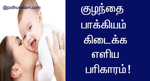 குழந்தை பாக்கியம் கிடைக்க பரிகாரம்