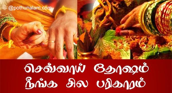 செவ்வாய் தோஷம் நீங்க பரிகாரம்