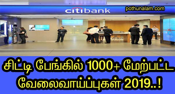 citi bank வேலைவாய்ப்பு