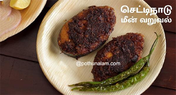 chettinad fish fry in tamil