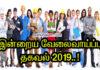 தற்போதைய அரசு வேலைவாய்ப்பு செய்திகள் 2019