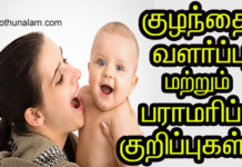 Baby care tips tamil