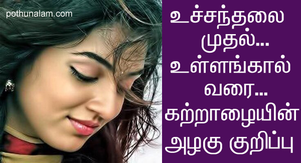 katralai uses for face in tamil