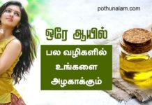 Olive Oil Uses in Tamil