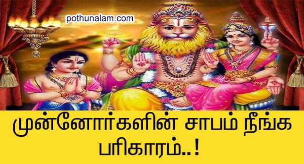 பித்ரு தோஷம் நீங்க எளிய பரிகாரம்