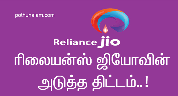 reliance jio information