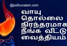 வாயு தொல்லை நீங்க பாட்டி வைத்தியம்
