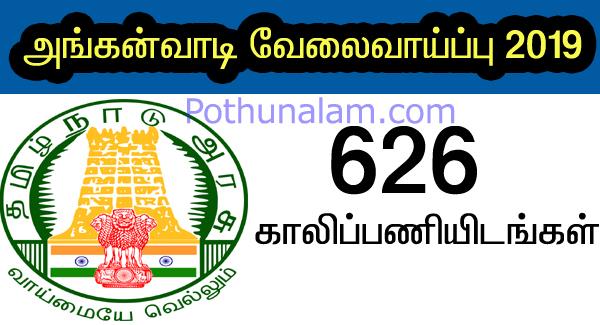 அங்கன்வாடி வேலைவாய்ப்பு 2019