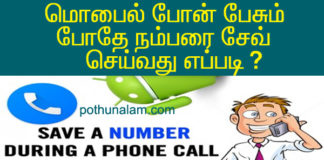 Useful Information In Tamil