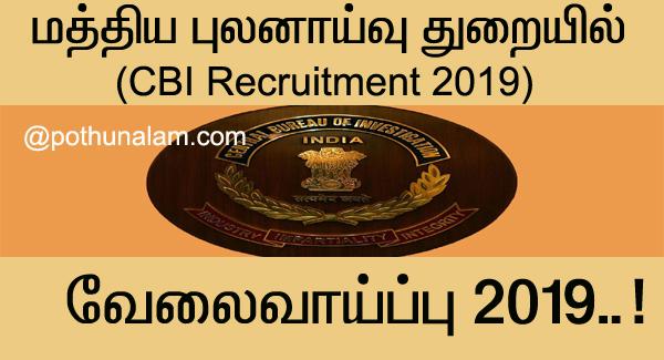 CBI வேலைவாய்ப்பு 2019