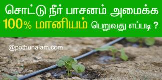 சொட்டு நீர் பாசனம் அரசு மானியம்
