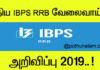 IBPS RRB Recruitment Notification 2019