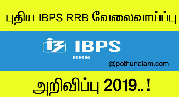 IBPS RRB Recruitment Notification 2019