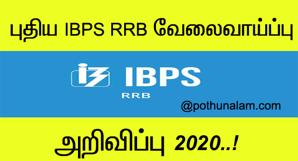 IBPS RRB Recruitment Notification 2020