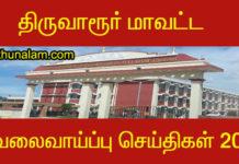 திருவாரூர் மாவட்ட வேலைவாய்ப்பு 2019