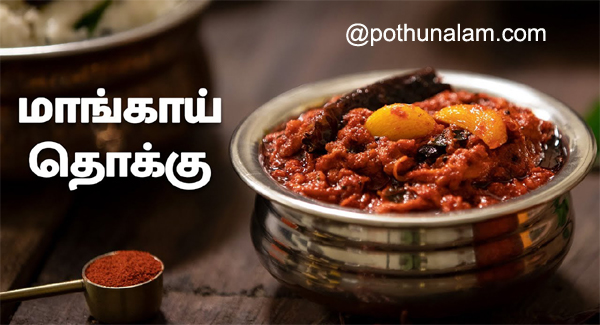 Mango Thokku Recipe Tamil