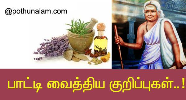 paati vaithiyam
