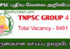 TNPSC Group 4 Exam