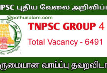 TNPSC Group 4 Exam