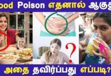 Food Poison treatment tamil