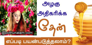 Honey Beauty Tips in Tamil