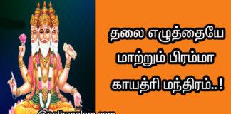 காயத்ரி மந்திரம்