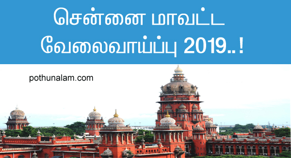 Chennai District Court Recruitment 2019