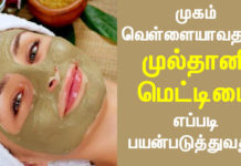 multani mitti face pack uses in tamil