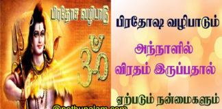 பிரதோஷ விரதம் 2019