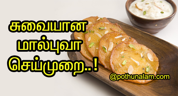 Malpua recipe in tamil