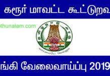 கரூர் மாவட்ட கூட்டுறவு வங்கி வேலைவாய்ப்பு 2019