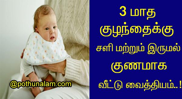 3 மாத குழந்தைக்கு சளி