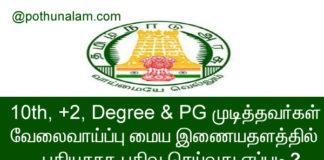 employment registration online in tamil