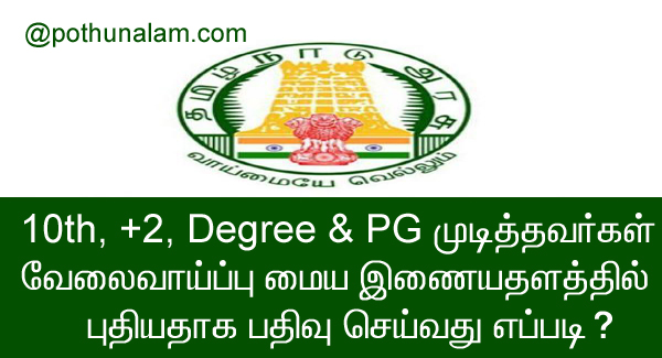 employment registration online in tamil