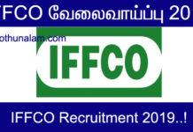 IFFCO வேலைவாய்ப்பு 2019