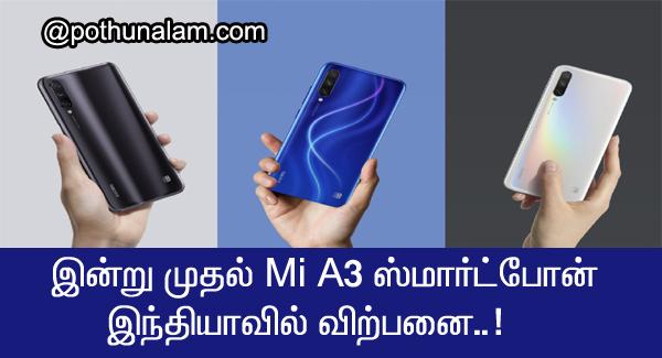 Mi A3 ஸ்மார்ட்போன்