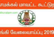 நாமக்கல் மாவட்ட கூட்டுறவு வங்கி வேலைவாய்ப்பு 2019