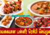 paneer recipe in tamil