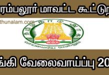 பெரம்பலூர் மாவட்ட கூட்டுறவு வங்கி வேலைவாய்ப்பு 2019