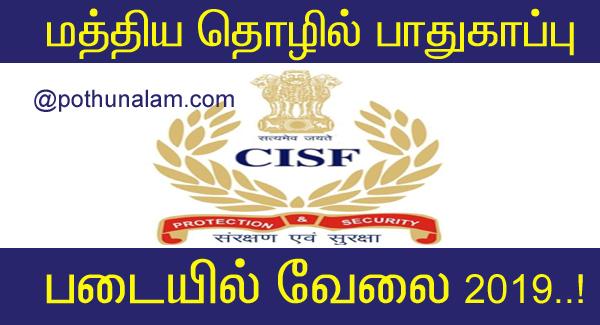 CISF வேலைவாய்ப்பு